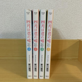 四月は君の嘘 1〜3、7巻 漫画 本(少女漫画)