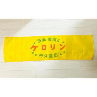 ケロリン ボディウォッシュタオル(タオル/バス用品)