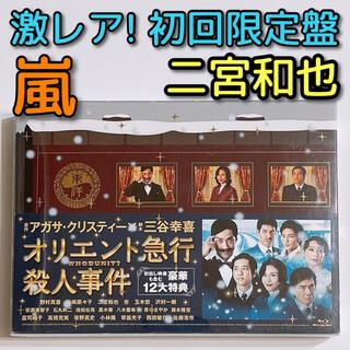 アラシ(嵐)のオリエント急行殺人事件 ブルーレイBOX 初回限定盤 美品! 嵐 二宮和也(TVドラマ)