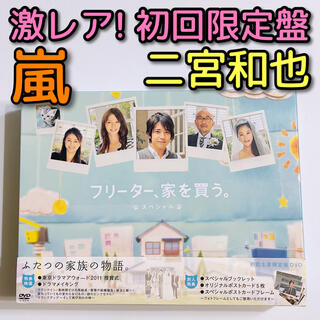 アラシ(嵐)のフリーター、家を買う。 スペシャル DVD 初回限定盤 美品! 嵐 二宮和也(TVドラマ)