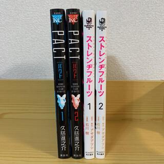PACT パクト1.2巻&ストレンヂフルーツ1.2巻 漫画 本 まとめ売り(青年漫画)