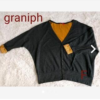 グラニフ(Design Tshirts Store graniph)のgraniph♡ カーディガン(カーディガン)