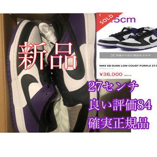 ナイキ(NIKE)のナイキダンクローNike Dunk Low purple 即完売商品(スニーカー)