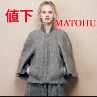 ミナペルホネン(mina perhonen)のマトフ ジャケット ケープ/Scye オネット イチ ichi ツムグ リゼッタ(その他)