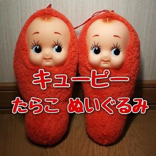 キユーピー(キユーピー)のキューピー タラコ ぬいぐるみ 210110(キャラクターグッズ)