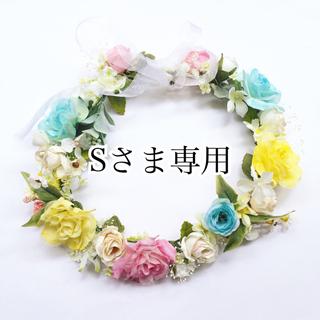Sさま専用ページ(ヘアバンド)