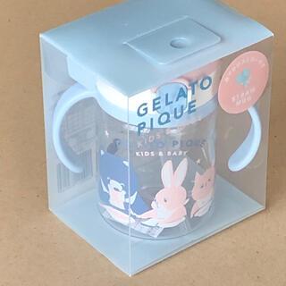 ジェラートピケ(gelato pique)のbaby ストローマグ ★ gelato pique(マグカップ)