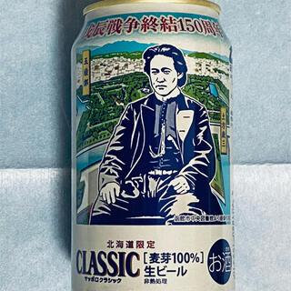サッポロ(サッポロ)のサッポロクラシック空き缶 戊辰戦争終結150周年 土方歳三ラベル(ビール)
