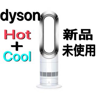 Dyson - Dyson ダイソン Hot Cool ホットアンドクール AM09