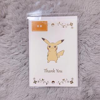 ポケモン(ポケモン)のグリーティングカード 感謝 ピカチュウ(カード/レター/ラッピング)