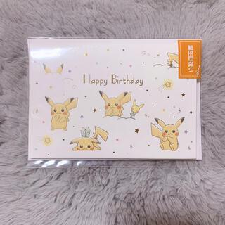 ポケモン(ポケモン)のグリーティングカード 誕生日祝い ピカチュウ(カード/レター/ラッピング)