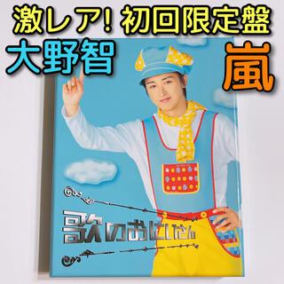 アラシ(嵐)の歌のおにいさん DVD-BOX 初回限定盤 嵐 大野智 関ジャニ∞ 丸山隆平(TVドラマ)