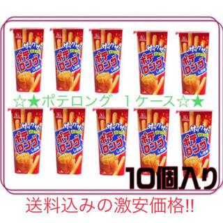 森永製菓 - 森永製菓 ポテロング 1ケース(45g × 10個)