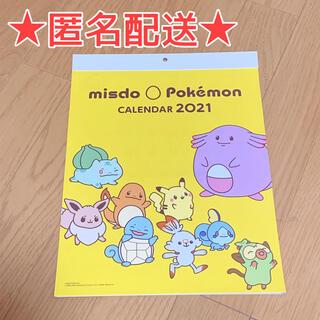 ポケモン(ポケモン)のカレンダー ミスタードーナツ福袋 2021(キャラクターグッズ)