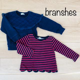 ブランシェス(Branshes)のトップス トレーナー パーカー 100㎝ 2点セット まとめ(Tシャツ/カットソー)