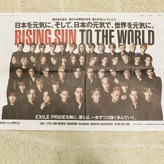 エグザイル トライブ(EXILE TRIBE)の【新聞広告】EXILETRIBE RIZING SUN TO THE WORLD(印刷物)