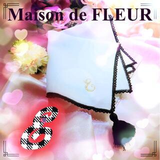 メゾンドフルール(Maison de FLEUR)のメゾンドフルールイニシャルタオルハンカチE、H、2種類プレゼント付き!(ハンカチ)