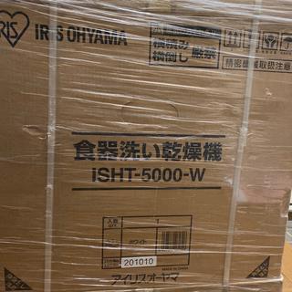 アイリスオーヤマ(アイリスオーヤマ)のアイリスオーヤマ 食器洗い乾燥機 ホワイト ISHT-5000-W(食器洗い機/乾燥機)
