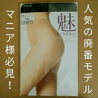 アツギ(Atsugi)のストッキング ATSUGI ASTIGU 魅 ブラック M~L 1足(タイツ/ストッキング)