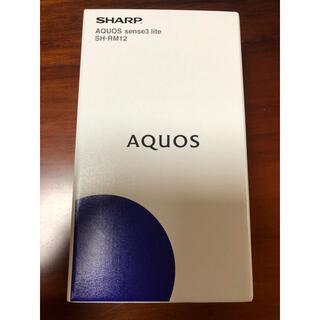 アクオス(AQUOS)の特価!新品AQUOS sense3 lite ブラック 64 GB SIMフリー(スマートフォン本体)