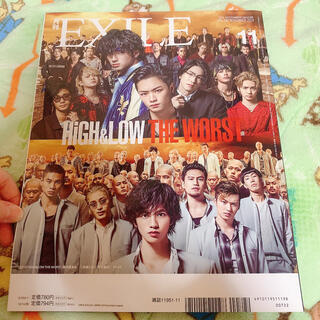 EXILE TRIBE - 月間EXILE 11月号