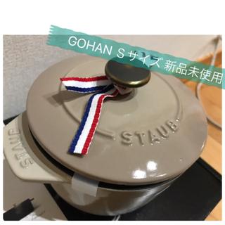 ストウブ(STAUB)のレア限定【新品未使用】staub ラ・ココットde GOHAN Sサイズ リネン(鍋/フライパン)