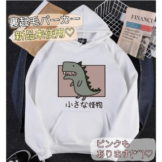 0110♡レディース トップス 裏起毛 パーカー 怪獣 プルオーバー 白(トレーナー/スウェット)