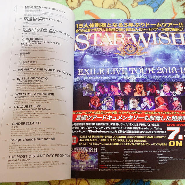 EXILE TRIBE(エグザイル トライブ)の月間EXILE 9月号 エンタメ/ホビーの雑誌(音楽/芸能)の商品写真