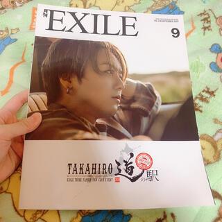 エグザイル トライブ(EXILE TRIBE)の月間EXILE 9月号(音楽/芸能)