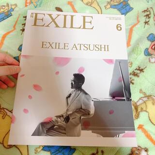 エグザイル トライブ(EXILE TRIBE)の月間EXILE 6月号(音楽/芸能)
