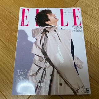 トリプルエー(AAA)の西島隆弘版 ELLEJAPON (エル・ジャポン) 2019年 05月号(ファッション)