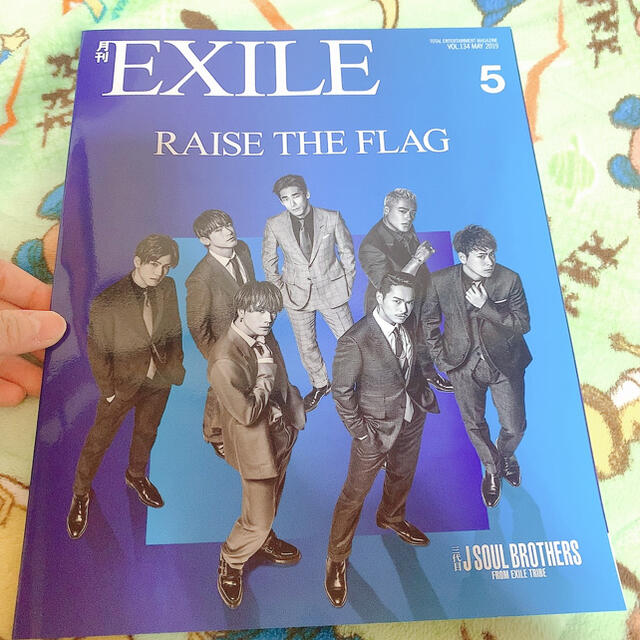EXILE TRIBE(エグザイル トライブ)の月間EXILE 5月号 エンタメ/ホビーの雑誌(音楽/芸能)の商品写真