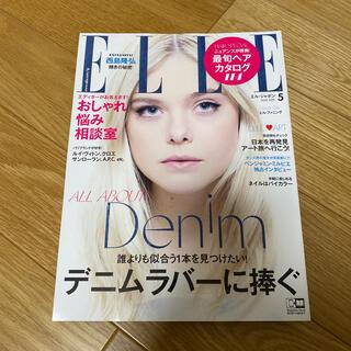 トリプルエー(AAA)の通常盤 ELLE JAPON (エル・ジャポン) 2019年 05月号(その他)