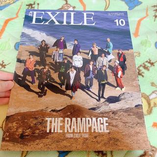 エグザイル トライブ(EXILE TRIBE)の月間EXILE 10月号(音楽/芸能)