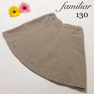 familiar - ファミリア スカート ハート 刺繍 130 ミキハウス メゾピアノ