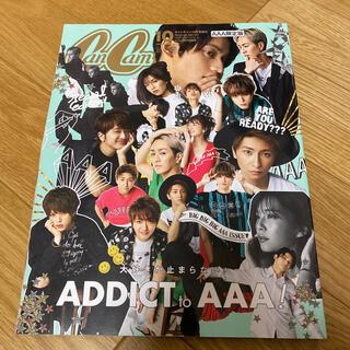 トリプルエー(AAA)のAAA限定版 増刊 CanCam (キャンキャン) 2018年 10月号(その他)