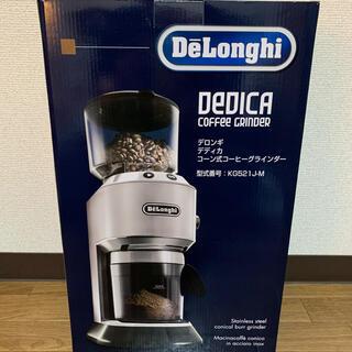デロンギ(DeLonghi)の【新品未使用・未開封】デロンギ デディカ コーヒーグラインダー KG521J-M(コーヒーメーカー)