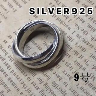 三連シルバー925リングSILVER925トリニティ銀ラウンド指輪スターリング(リング(指輪))