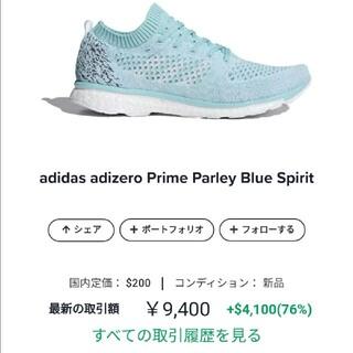 アディダス(adidas)の【adidas】adizero /  prime parley(陸上競技)