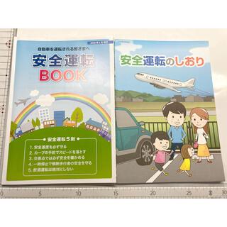 安全運転BOOK 安全運転のしおり 2冊(その他)