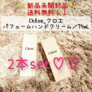 クロエ(Chloe)のクロエ*パフュームハンドクリーム/75mL*2本セット*chloe(ハンドクリーム)