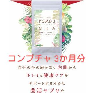 新品未開封コンブチャダイエット3ヶ月分 美容サプリ(ダイエット食品)