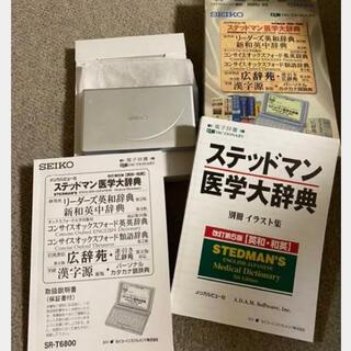 セイコー(SEIKO)のステッドマン医学大辞典(電子ブックリーダー)