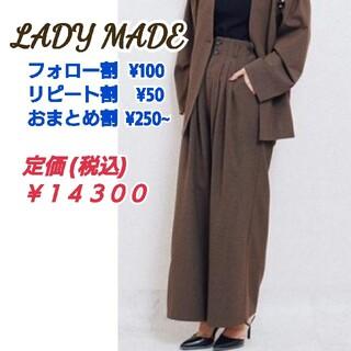 レディメイド(LADY MADE)の【LADYMADE】ステッチ タック ワイド(茶系MIX)(カジュアルパンツ)