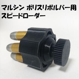 マルシン ポリスリボルバー用スピードローダー(黒)(ガスガン)