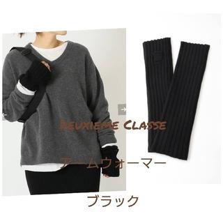 アパルトモンドゥーズィエムクラス(L'Appartement DEUXIEME CLASSE)の新品 Deuxieme Classeアームウォーマー ブラック(手袋)