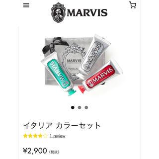 マービス(MARVIS)のマービス MARVIS 歯磨き粉(歯磨き粉)