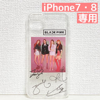 BLACKPINK サイン ★ iPhone 7・iPhone 8 スマホケース(アイドルグッズ)