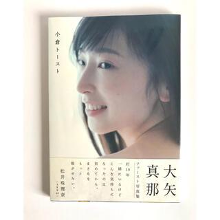 エスケーイーフォーティーエイト(SKE48)のポストカード付 大矢真那ファースト写真集『小倉トースト』(女性タレント)