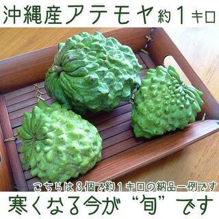 【送料込】沖縄産アテモヤ約1キロ┃『規格外』扱い┃シャカトウよりも甘味濃厚(フルーツ)